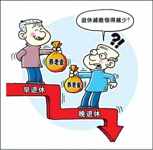 广州市在养老金调整中采取差异化加发养老金方式使同等缴费水平