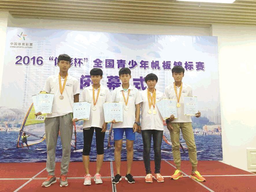 2016年全国青少年帆板锦标赛于8月28日在秦皇岛落下帷幕,日照运动员
