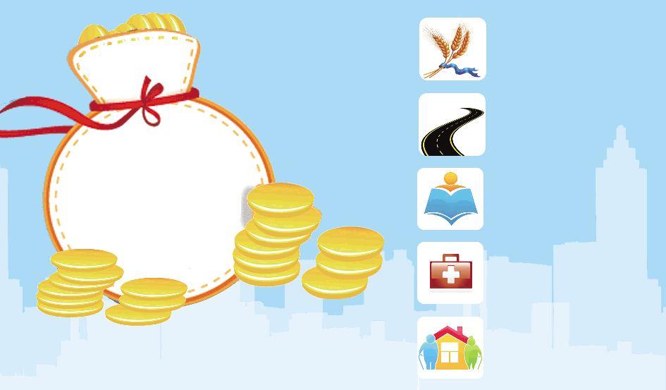 2016日照财政民生支出占比超八成