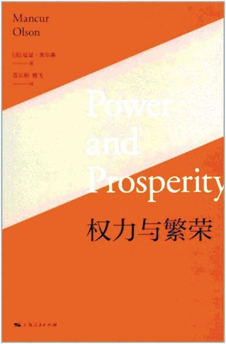 (美)曼瑟·奥尔森 著上海人民出版社图片