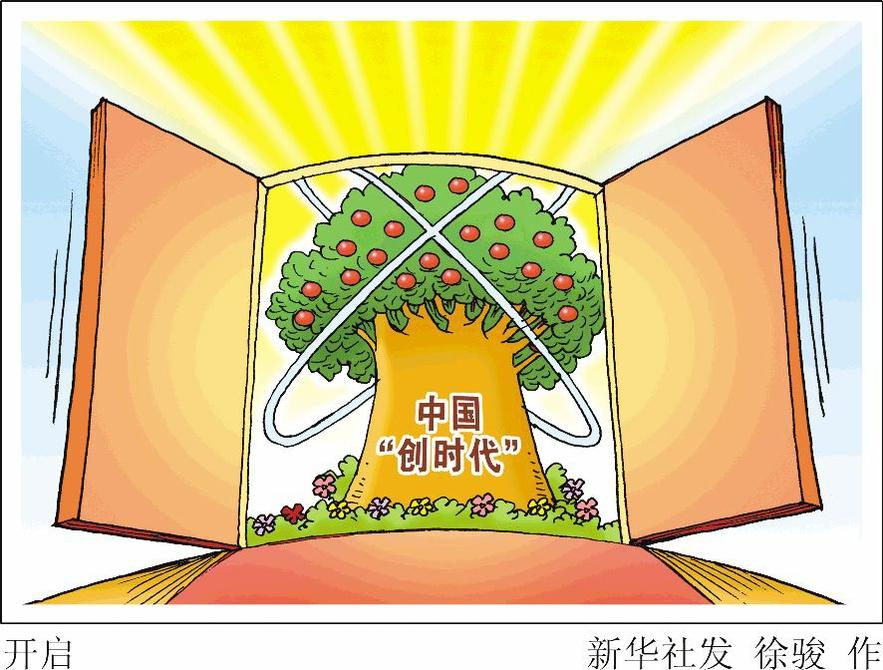 科技改变中国 创新驱动未来图片