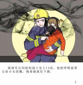 b1版:王源:手绘漫画